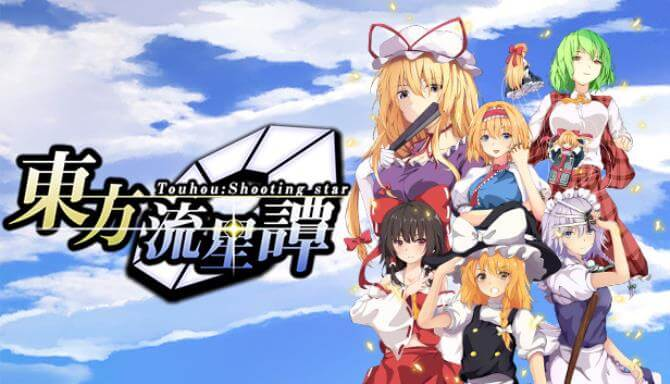 Touhou Shooting Star 東方流星譚 PC Game Free Download